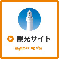 観光サイト Sightseeing site