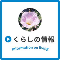 くらしの情報 Information on living